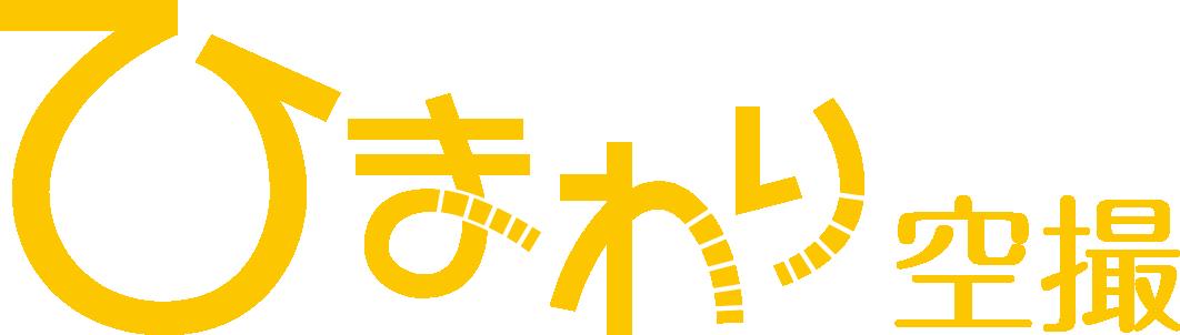 株式会社ひまわり空撮